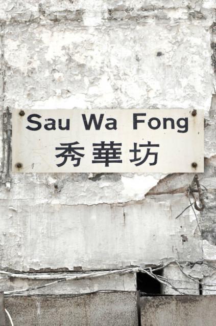 Sau Wa Fong St